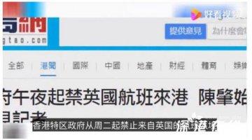 香港将禁止所有英国载客航班抵港