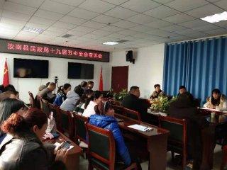 汝南县民政局集中学习十九届五中全会精神