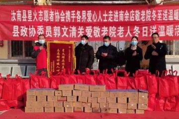 寒冬送温情 冬至饺子香----爱心人士及星火志愿者赴南余店乡敬老院送温暖