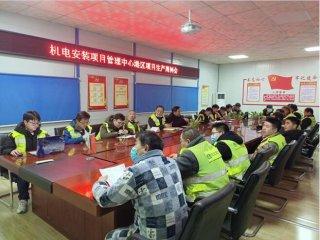 中建二局二公司机电安装项目管理中心召开港区项目年前生产会 确保履约不打折