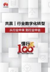"""华为""""懂行100"""":日积硅步,志行千里"""