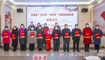 """汝南县举行首届""""庆元旦、迎新春""""戏迷擂台赛颁奖仪式"""