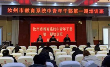汝州市教体局举办教育系统中青年干部第一期培训班
