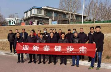 郑州市环道绿化管理处新春健步走活动
