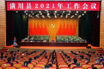 潢川县教体局荣获2020年度全县综合目标一等奖