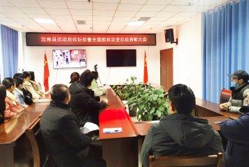 汝南县民政局组织收听收看全国脱贫攻坚总结表彰大会