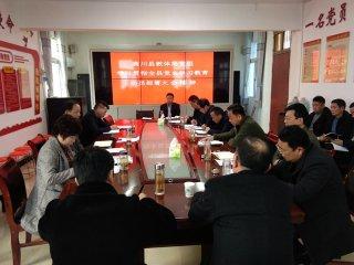 潢川县教体局认真落实全县党史学习教育动员部署大会精神
