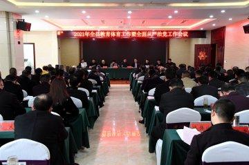 潢川县召开2021年教育体育工作 暨全面从严治党工作会