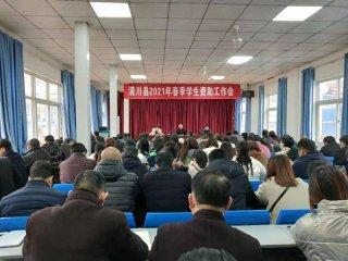 潢川县教体局资助中心召开2021春季学期学生资助工作会议