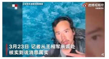西藏冒险王亲属称将尸检查明死因 网友:查清真相 落叶归根