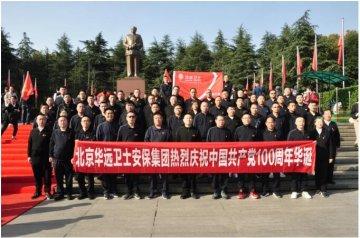 北京华远卫士赴韶山开展纪念中国共产党成立100周年活动