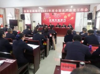 汝南农商银行夯实2021年全面从严治党责任