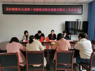 汝南县妇联召开落实县委第十巡察组巡察反馈意见整改工作动员会