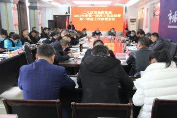郑州市二七区市场监管局召开工作总结部署会