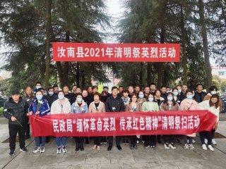 清明祭英烈・厚植爱国情――汝南县民政局开展清明节主题教育活动