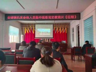 汝南县金铺镇党史学习教育观看专题片《征程》