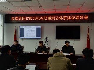 汝南县民政局召开民政服务机构双重预防体系建设培训会