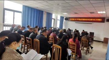 汝南县住建局召开物业管理领域专项治理工作会