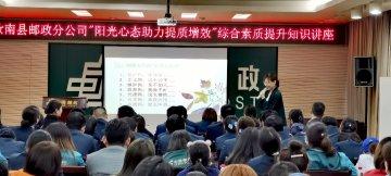 """汝南邮政举办""""阳光心态助力提质增效"""" 综合素质提升知识讲座"""
