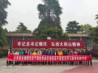 汝南县金铺镇赴信阳红色教育基地开展党史学习教育活动