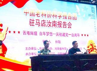 汝南县举行中国老科协科学报告团孙旭教授党史演讲