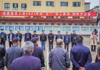 """汝南县总工会""""庆五一""""百名职工棋艺大赛展风采"""