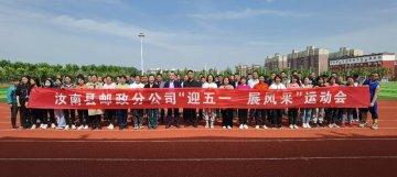 """汝南县邮政分公司""""迎五一 展风采""""运动会"""