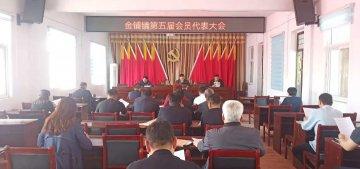 汝南县金铺镇圆满完成商会换届选举工作