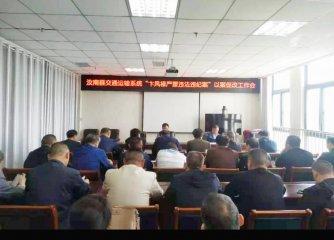 汝南县交通运输局召开卞凤禄严重违纪违法案以案促改教育警示会