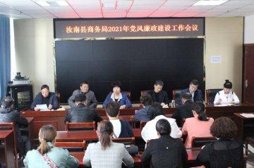 汝南县商务局召开党风廉政建设工作会议