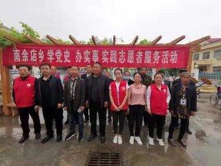 """汝南县南余店乡开展""""学党史、办实事""""志愿服务实践活动"""