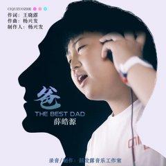父亲节的温暖・大连歌手薛皓源献给父亲的新歌《爸》发布