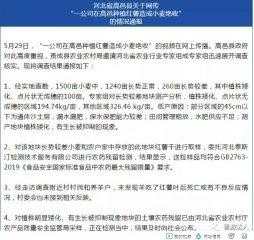 """媒体人发布""""毒红薯""""事件被威胁48小时删帖,""""金财经""""怒怼:不撤稿,继续关注直到真相大白"""