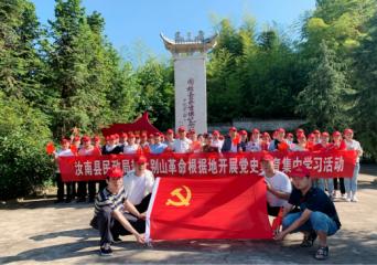 汝南县民政局开展走进红色基地接受党性教育活动