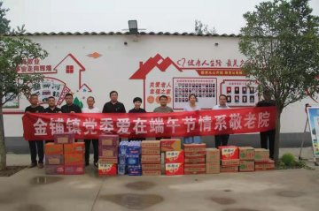 汝南县金铺镇学党史 办实事 端午节关怀老党员和孤困群众