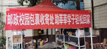 """河南汝南邮政:校园包裹 """"邮""""我护航"""