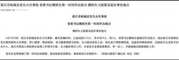 商丘市柘城县发生火灾事故 省委书记楼阳生第一时间作出批示 楼阳生王凯紧急赶往事发地