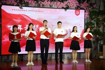 """潢川县朗诵协会举办第三届年会暨""""最美的颂歌""""主题朗诵会"""