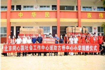 爱心组织支援长葛市古桥镇中心小学灾后重建捐赠仪式圆满举行