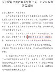 河南又两地紧急通知在市外师生需按期返回学校所在地!
