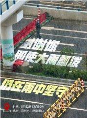 郑州暴雨交警坚守在京广路隧道口