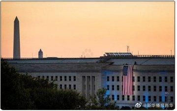 五角大楼悬挂巨幅美国国旗