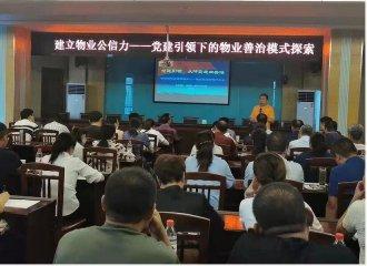 江苏省丹阳市云阳街道探索引领物业提高公信力、实现小区管理善治新模式