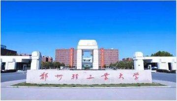 郑州轻工业大学建筑电气与智能化专业创新育人新模式
