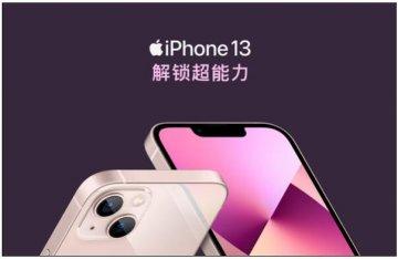 """粉色版iPhone13近六成被男性购买 """"猛男粉""""走俏"""