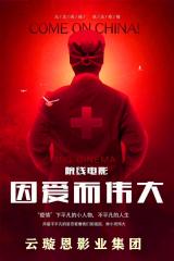 2020云璇恩影业集团投资公益电影《因爱而伟大》
