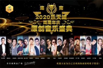 2020乐天城海南原创音乐盛典