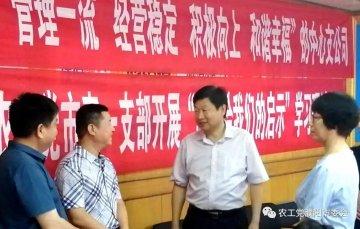 """农工党濮阳市直一支部开展""""战疫给我们的启示""""学习讨论暨商业调研活动"""