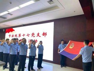 向警旗致敬!濮阳中院组织司法警察观看中国人民警察授旗仪式
