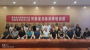 河南省书法讲师资格证培训在濮阳开班